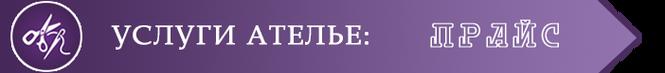 Услуги ателье в СПб цена