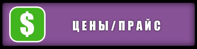 Цены на ремонт одежды в Санкт-Петербурге